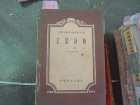 中等专业学校教学用书工业分析上册[大1648]