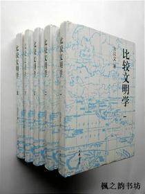 比较文明学(方汉文著 精装全五册 中华书局)