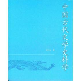 正版包邮  中国古代文学史料学