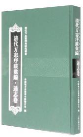 清代方志整理与研究丛书:清代方志序跋汇编(通志卷)