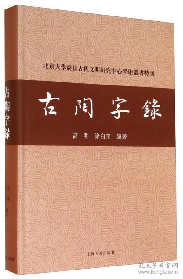 古陶字錄 北京大学震旦古代文明研究中心学术丛书特刊
