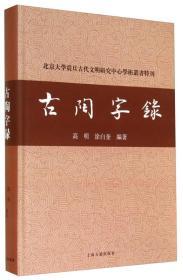 古陶字錄:北京大学震旦古代文明研究中心学术丛书特刊
