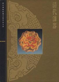 清代漆器(故宫博物院藏文物珍品大系)