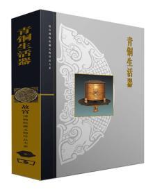 【绝不给代购发货】故宫博物院藏文物珍品大系:青铜生活器
