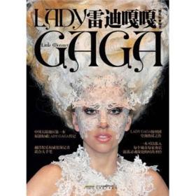 Lady Gaga·雷迪嘎嘎(全彩)