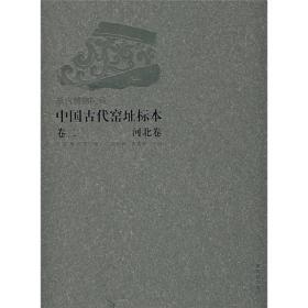 中国古代窑址标本·河北卷(卷二)