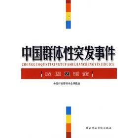 中国群体性突发事件:成因及对策