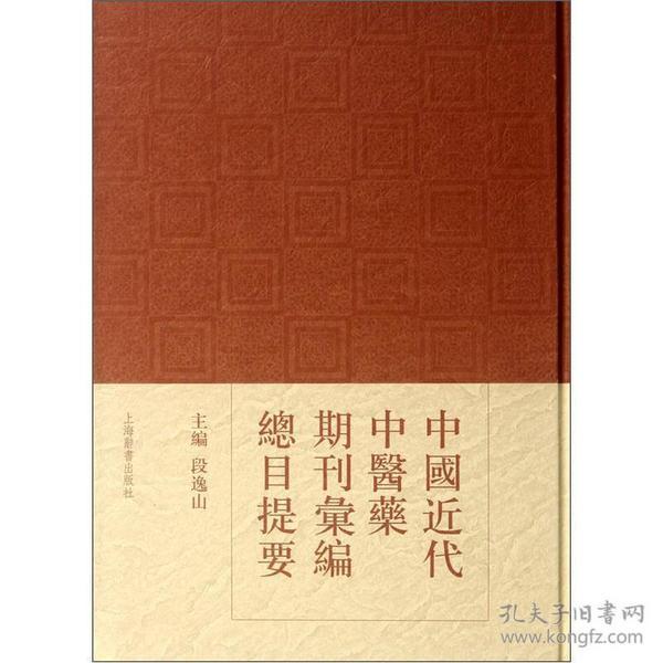 中国近代中医药期刊汇编总目提要