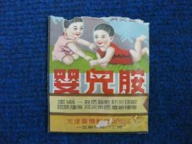 老药品袋--50年代天津广辉制药厂——婴儿胺(内装两代药粉、说明书、改进一号说明)