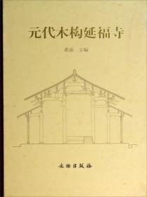 元代木构延福寺