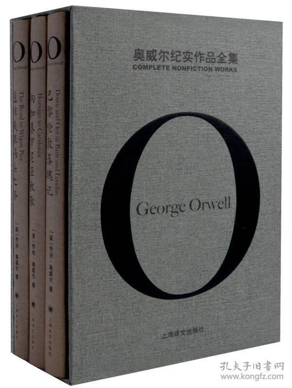 奥威尔纪实作品全集/奥威尔作品全集(套装共3册)