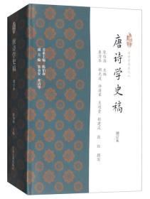 正版at-9787532580965-唐诗学史稿(增订本)(唐诗学书系)