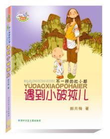 郝月梅幽默儿童小说系列:不一样的杜小都 遇到小破孩