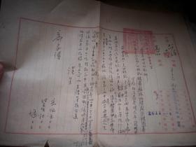 【5】1950年-黄委会王化云等至中央水利部部长【傅作义】毛笔公文底稿.8开一张