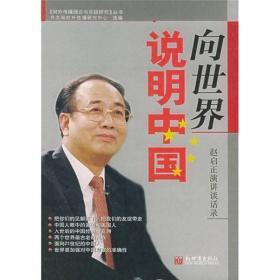 向世界说明中国