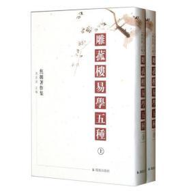 雕菰楼易学五种(上下):含《易章句》十二卷、《易图略》八卷、《易通释》二十卷、《易广记》三卷、《易话》二卷
