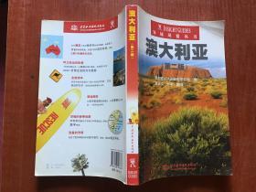 异域风情丛书澳大利亚(第二版)