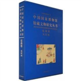 中国国家博物馆馆藏文物研究丛书-绘画卷(历史画)