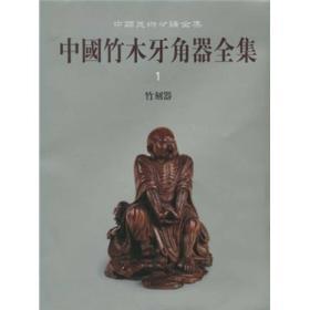 中国竹木牙角器全集1:竹刻器