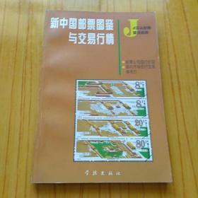 新中国邮票图鉴与交易行情-J字头邮票.普通邮票