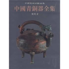 中国青铜器全集8:东周(2)
