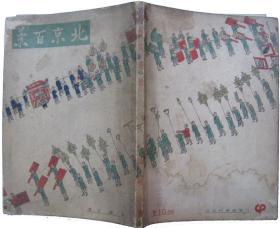 北京百景/日文/图/1944年/精装