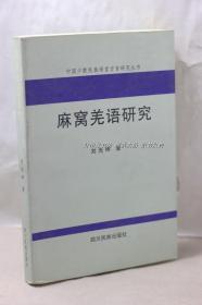 麻窝羌语研究