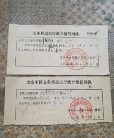 北京军区义务兵退伍行政介绍信回执+义务兵退伍行政介绍信回执.1999年12月10日.1999年12月11日(两张合售)