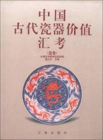正版原版 中国陶瓷全集19 景德镇民间青花瓷器 原精装无盒
