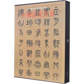 中国法书全集18(清3)