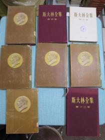 斯大林全集 第三.四.五.六.七.十一.十二.十三卷 存8册 1955-1958年初版