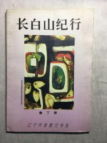 长白山纪行(H94D)辽宁作家散文书系
