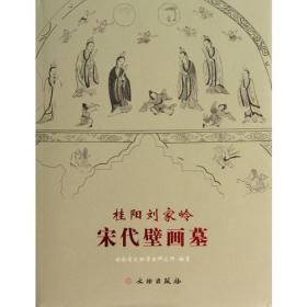 桂阳刘家岭宋代壁画墓