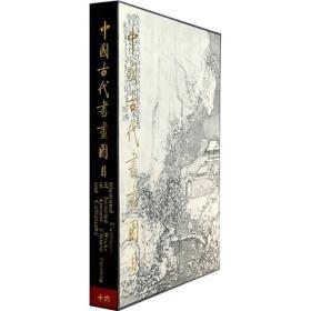 中国古代书画图目16