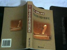 二十一世纪上半叶中国老龄问题对策研究