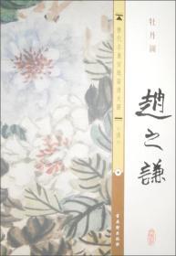 历代名画宣纸高清大图(清)·赵之谦:牡丹图