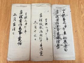 【账本2】天保2年(1831年)日本手书账本3本合售