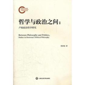 哲学与政治之间:卢梭政治哲学研究