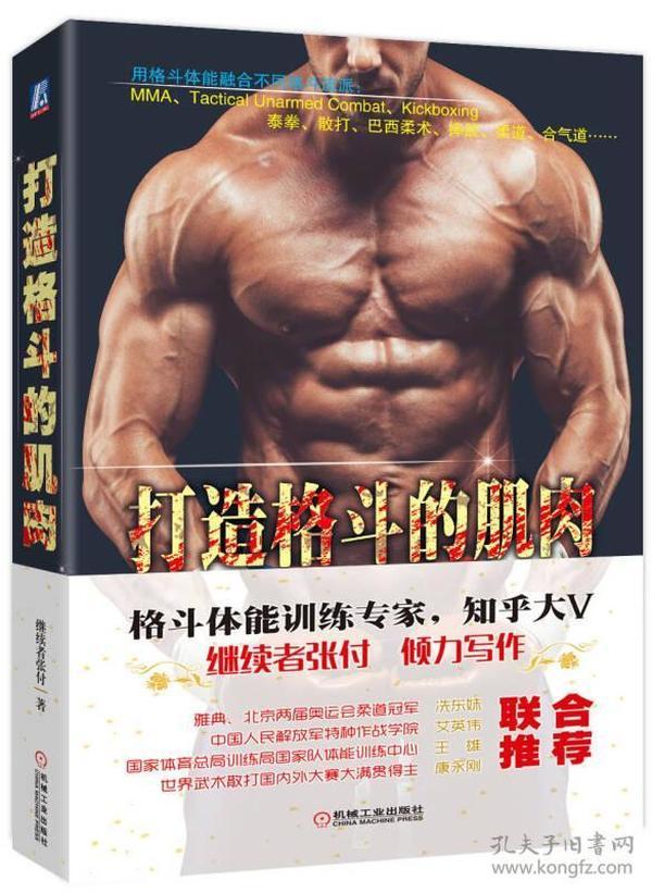 打造格斗的肌肉