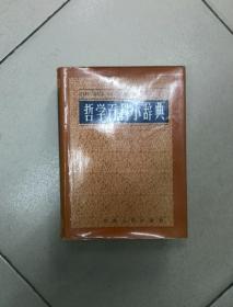 哲学百科小辞典