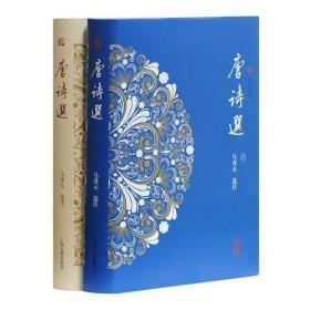 唐诗选(全2册)
