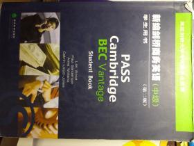 新编剑桥商务英语(中级)学生用书 第二版
