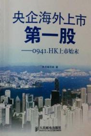 央企海外上市第一股:0941.HK上市始末