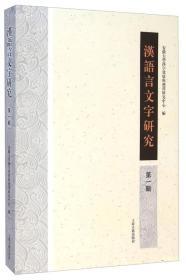 汉语言文字研究(第一辑)