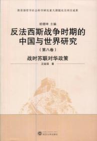 反法西斯战争时期的中国与世界研究(第8卷):战时苏联对华政策武汉大学汪金国9787307074699