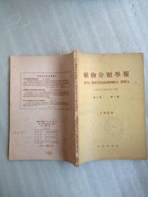 植物分类学报1959年第8卷第1期