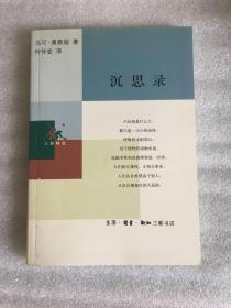 沉思录(三联精选)一版一印 仅印7000册sng2上1
