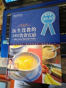 医生没教的1001饮食宜忌(16开精装)