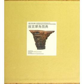 故宫经典:故宫犀角图典