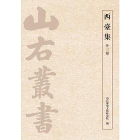 西台集(外三种)